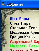 darkswords.ru_game_code_site_manual_effw.jpg