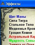 darkswords.ru_game_code_site_manual_effw.jpg