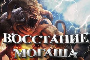 darkswords.ru_img_actions_mogash_r.jpg