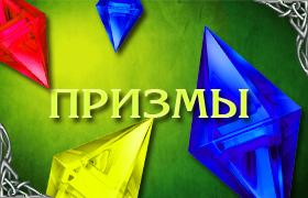 darkswords.ru_img_actions_prism.jpg