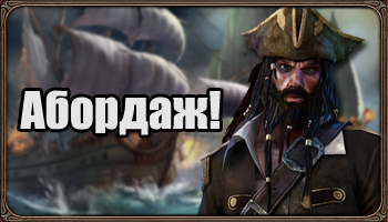 darkswords.ru_img2_actions_boardship3.jpg