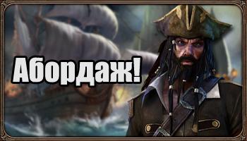darkswords.ru_img2_actions_boardship3.jpg