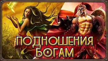 darkswords.ru_img2_actions_gods_r.jpg