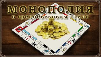 darkswords.ru_img2_actions_monopoly3.jpg