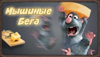 darkswords.ru_img2_actions_mouse3.jpg
