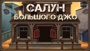 darkswords.ru_img2_actions_saloon3.jpg